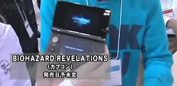 Nintendo 3DS Resident Evil